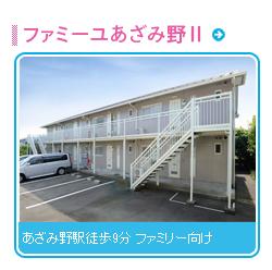 ファミーユあざみ野Ⅱ:あざみ野駅徒歩○分ファミリー向け