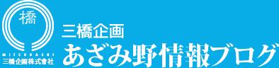三橋企画 あざみ野情報ブログ