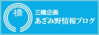 三井企画 あざみ野情報ブログ