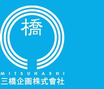三橋企画株式会社